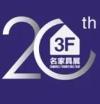 第40届国际名家具(东莞)展览会